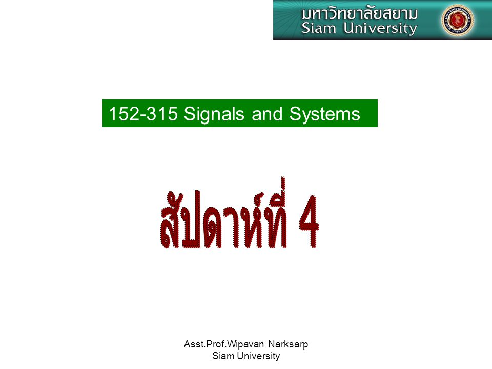 Asst.Prof.Wipavan Narksarp Siam University 152-315 Signals and Systems