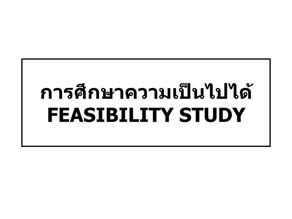 การศึกษาความเป็นไปได้ FEASIBILITY STUDY