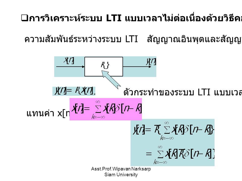 Asst.Prof.Wipavan Narksarp Siam University  การวิเคราะห์ระบบ LTI แบบเวลาไม่ต่อเนื่องด้วยวิธีคอนโวลูชันแบบดิจิตอล ความสัมพันธ์ระหว่างระบบ LTI สัญญาณอิ