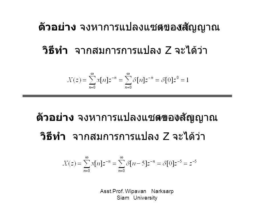ตัวอย่าง จงหาการแปลงแซดของสัญญาณ วิธีทำ จากสมการการแปลง Z จะได้ว่า ตัวอย่าง จงหาการแปลงแซดของสัญญาณ วิธีทำ จากสมการการแปลง Z จะได้ว่า