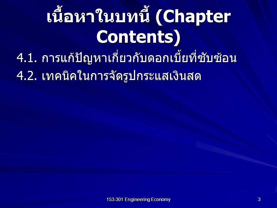 153-301 Engineering Economy 3 เนื้อหาในบทนี้ (Chapter Contents) 4.1. การแก้ปัญหาเกี่ยวกับดอกเบี้ยที่ซับซ้อน 4.2. เทคนิคในการจัดรูปกระแสเงินสด