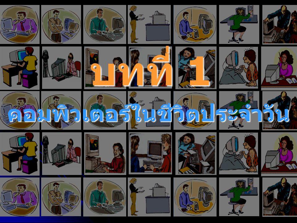 คอมพิวเตอร์ในชีวิตประจำวัน บทที่ 1