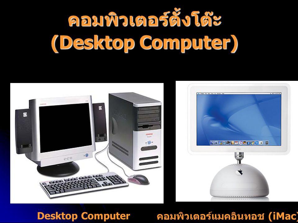 คอมพิวเตอร์ตั้งโต๊ะ (Desktop Computer) Desktop Computer คอมพิวเตอร์แมคอินทอช (iMac)