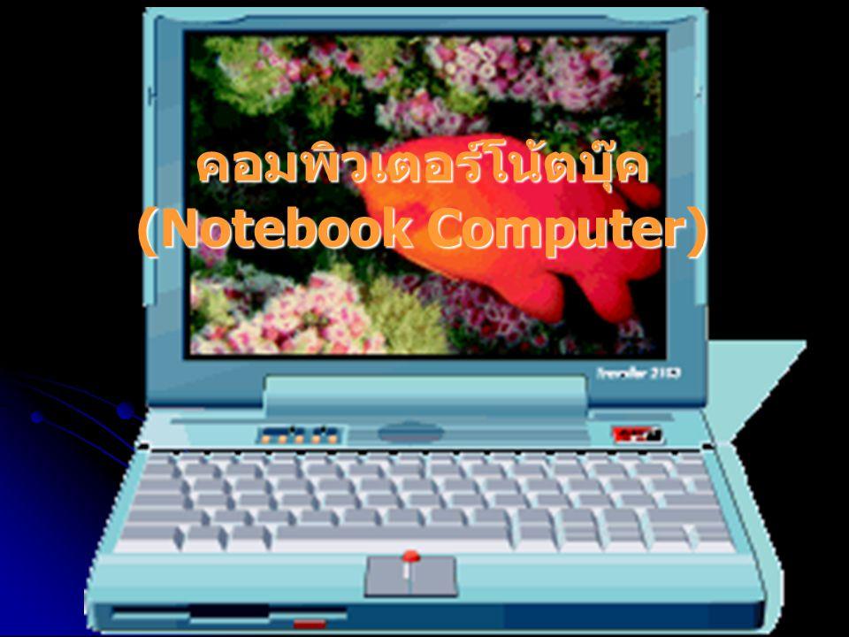 คอมพิวเตอร์โน้ตบุ๊ค (Notebook Computer)