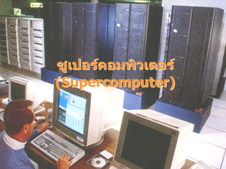 ซูเปอร์คอมพิวเตอร์ (Supercomputer)