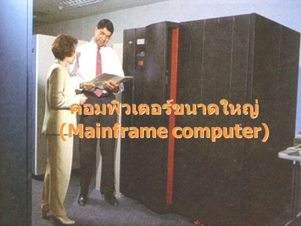 คอมพิวเตอร์ขนาดใหญ่ (Mainframe computer)