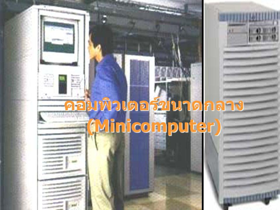 คอมพิวเตอร์ขนาดกลาง (Minicomputer)
