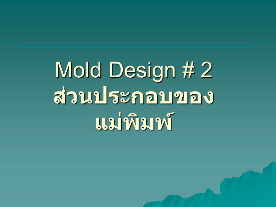 Mold Design # 2 ส่วนประกอบของ แม่พิมพ์