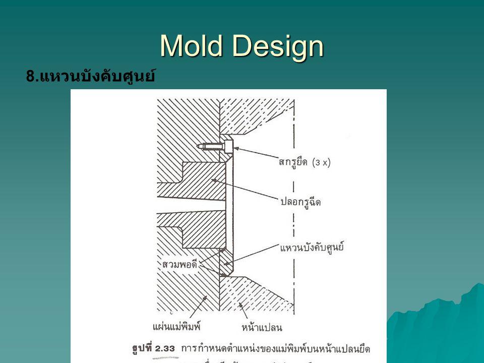 Mold Design 8. แหวนบังคับศูนย์