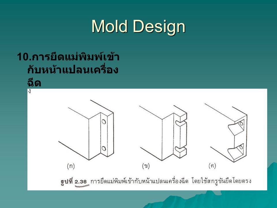 Mold Design 10. การยึดแม่พิมพ์เข้า กับหน้าแปลนเครื่อง ฉีด 10.1 วิธีขันเกลียวยึดโดยตรง
