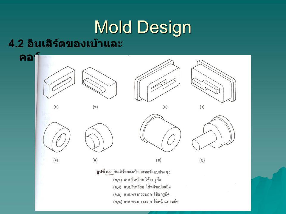 Mold Design 4.2 อินเสิร์ตของเบ้าและ คอร์