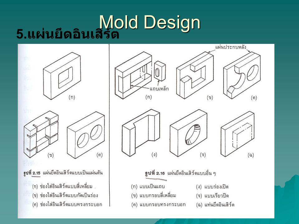 Mold Design 5. แผ่นยึดอินเสิร์ต