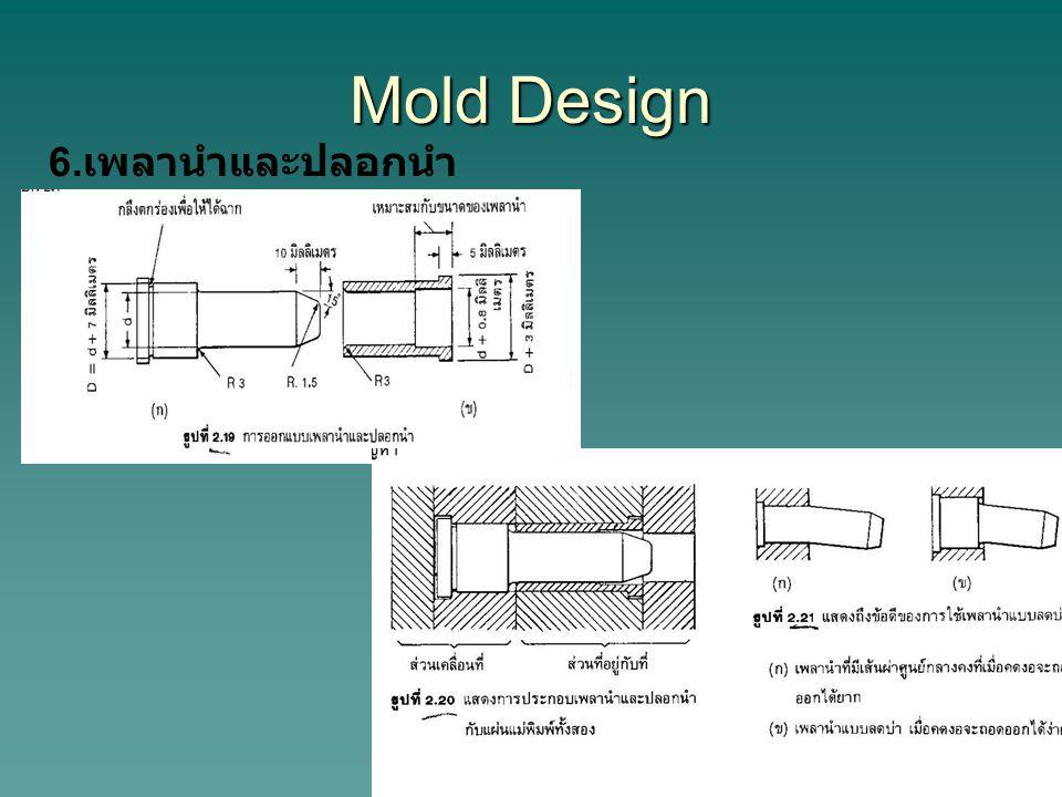 Mold Design 6. เพลานำและปลอกนำ