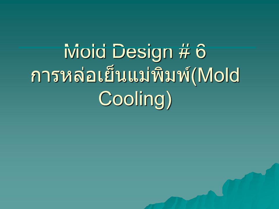 Mold Design ทดสอบก่อนเรียน 1. จงอธิบายความสำคัญของระบบหล่อเย็น