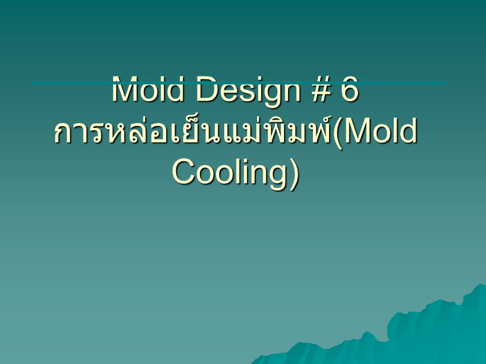 Mold Design ข้อต่อน้ำหล่อเย็น ( ต่อ )