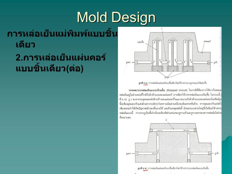Mold Design การหล่อเย็นแม่พิมพ์แบบชิ้น เดียว 2. การหล่อเย็นแผ่นคอร์ แบบชิ้นเดียว ( ต่อ )