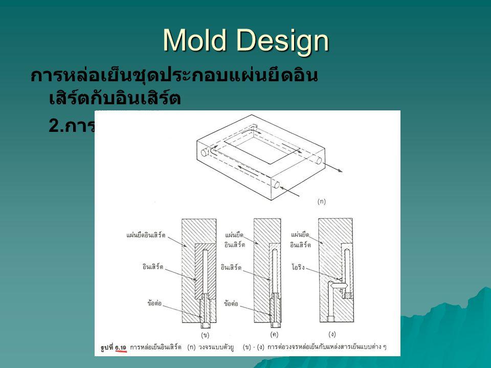 Mold Design การหล่อเย็นชุดประกอบแผ่นยึดอิน เสิร์ตกับอินเสิร์ต 2. การหล่อเย็นอินเสิร์ตของเบ้า