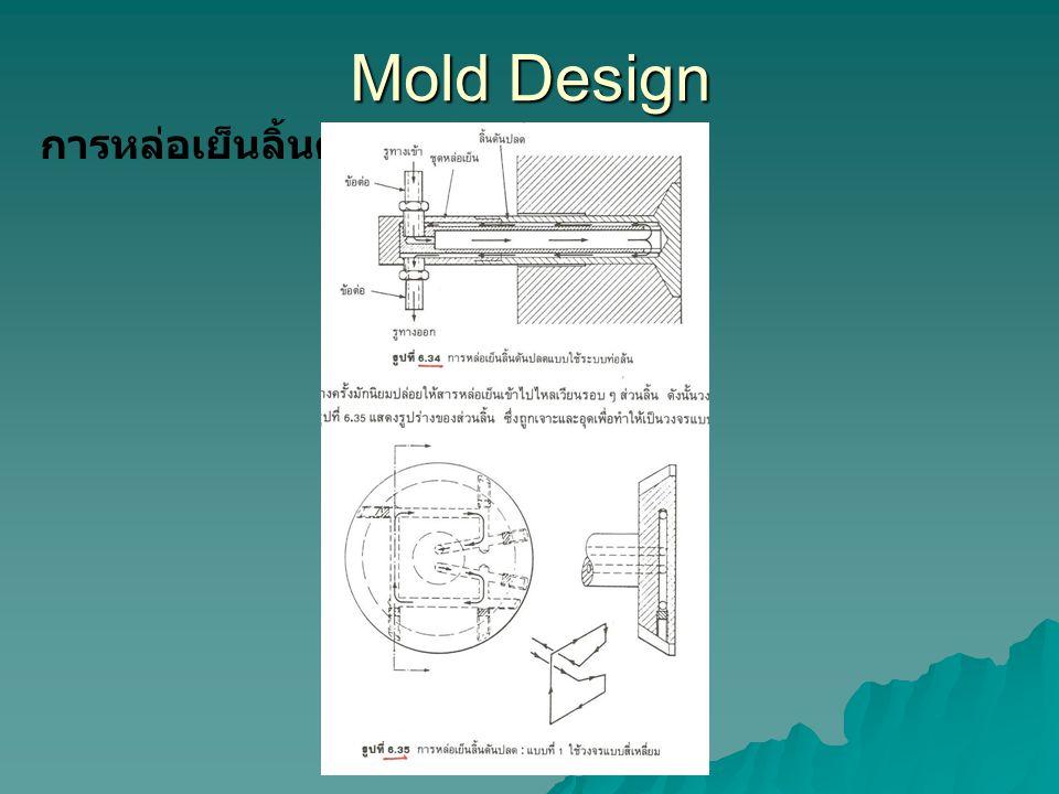 Mold Design การหล่อเย็นลิ้นดันปลด