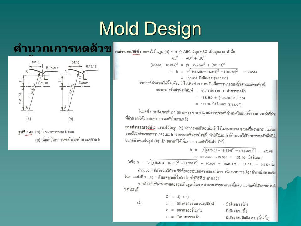 Mold Design คำนวณการหดตัวของ ชิ้นงาน