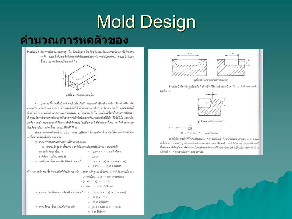 Mold Design คำนวณการหดตัวของ ชิ้นงาน ( ต่อ )