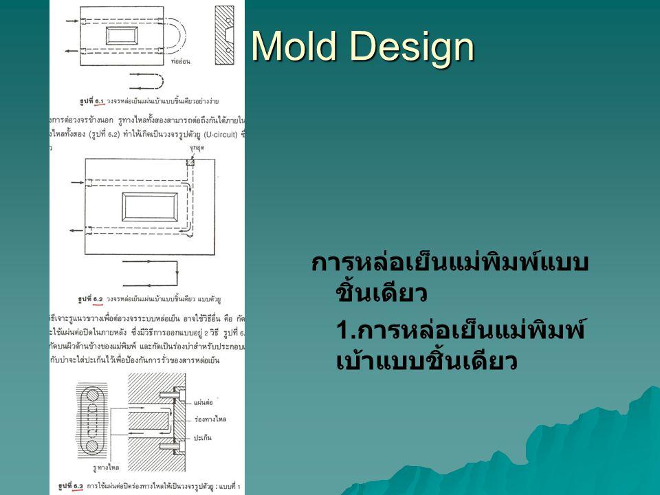 Mold Design การหล่อเย็นแม่พิมพ์แบบ ชิ้นเดียว 1. การหล่อเย็นแม่พิมพ์ เบ้าแบบชิ้นเดียว