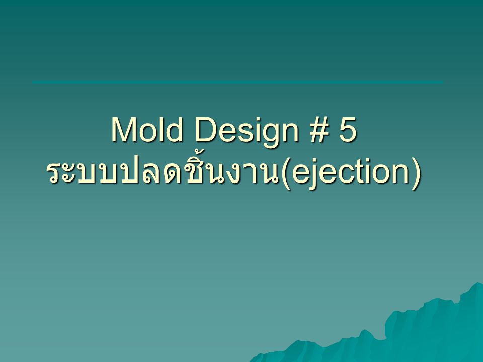 Mold Design ทดสอบก่อนเรียน 1. จงอธิบายความสำคัญของระบบปลดชิ้นงาน
