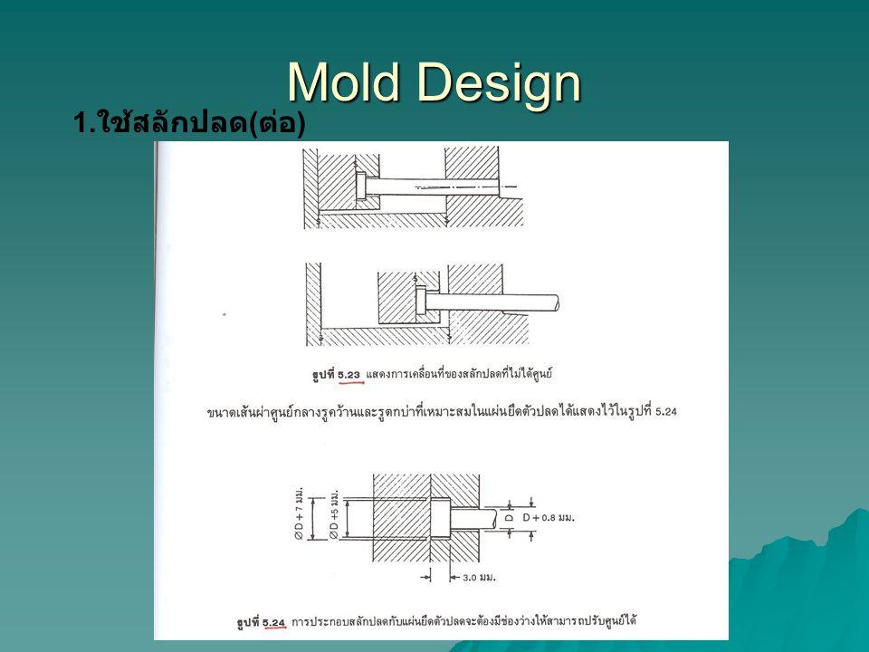Mold Design 1. ใช้สลักปลด ( ต่อ )