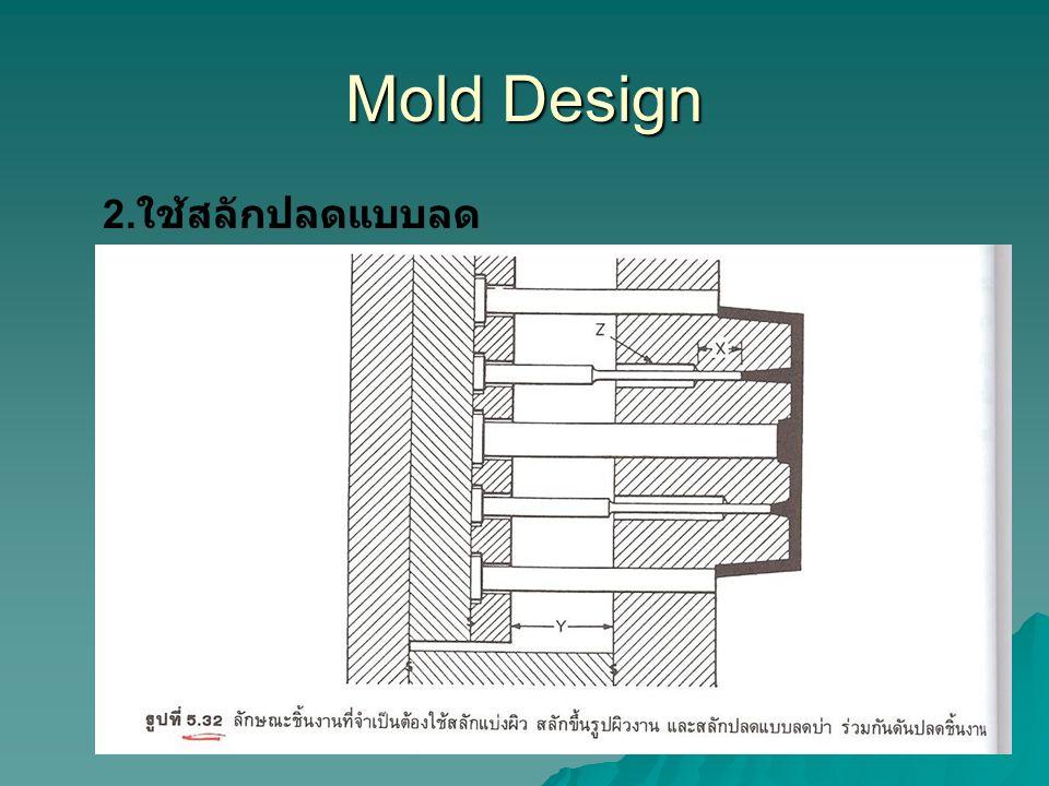 Mold Design 2. ใช้สลักปลดแบบลด บ่า