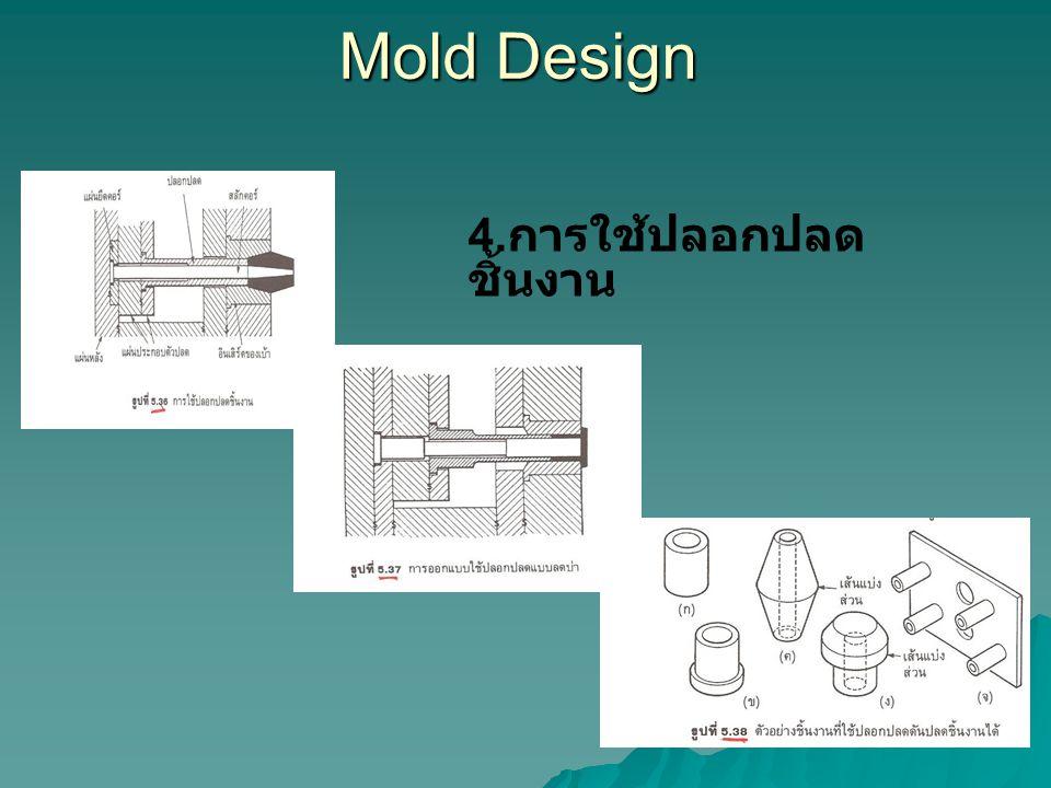 Mold Design 4. การใช้ปลอกปลด ชิ้นงาน