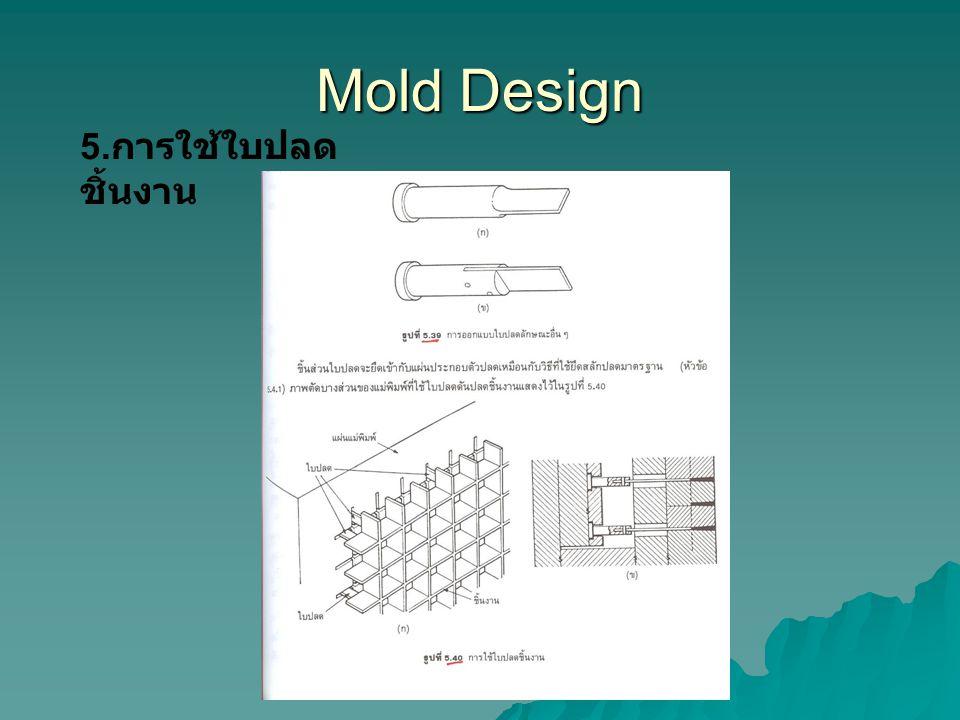 Mold Design 5. การใช้ใบปลด ชิ้นงาน