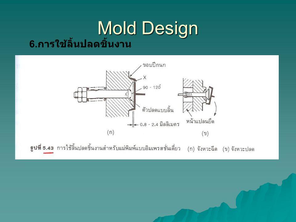 Mold Design 6. การใช้ลิ้นปลดชิ้นงาน