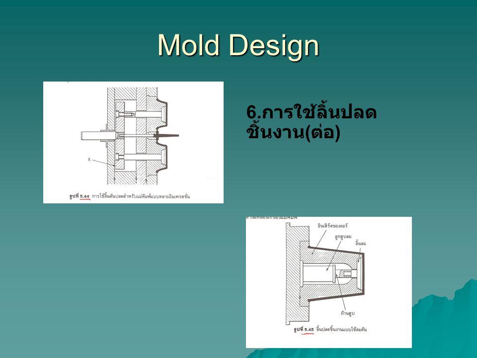 Mold Design 6. การใช้ลิ้นปลด ชิ้นงาน ( ต่อ )