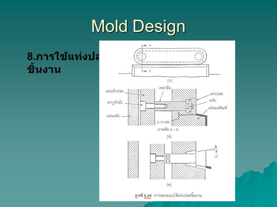 Mold Design 8. การใช้แท่งปลด ชิ้นงาน