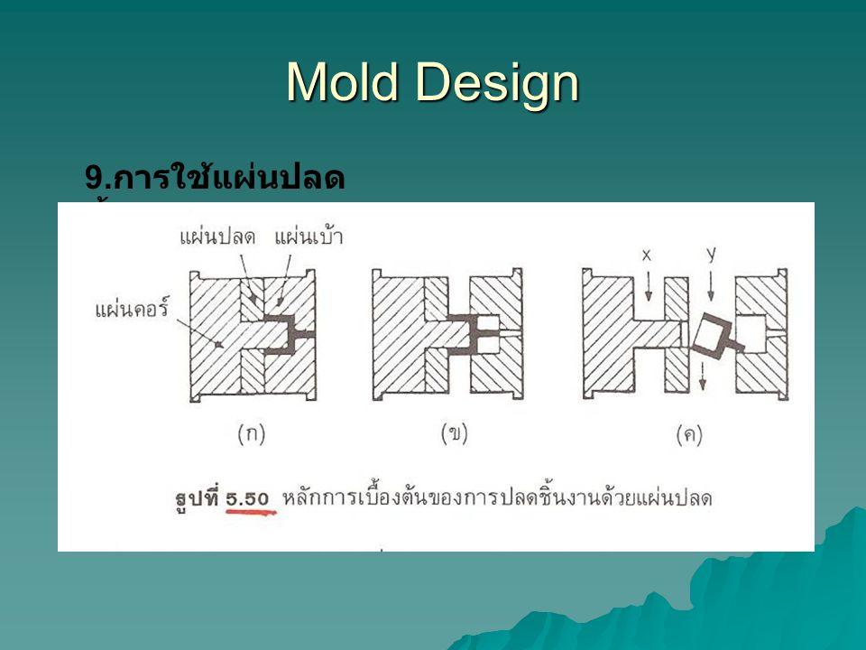 Mold Design 9. การใช้แผ่นปลด ชิ้นงาน