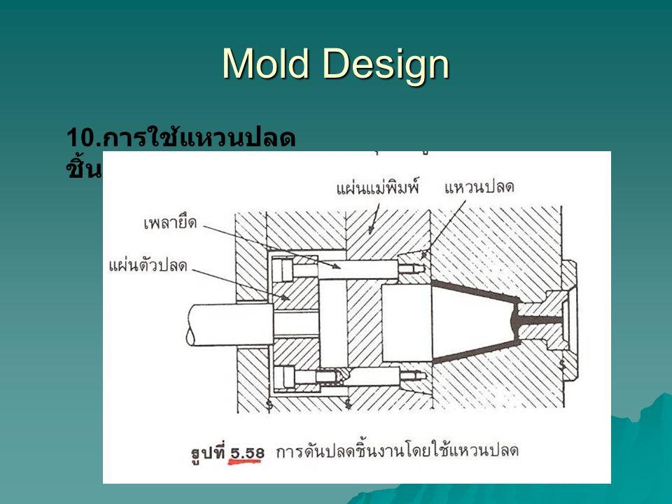 Mold Design 10. การใช้แหวนปลด ชิ้นงาน