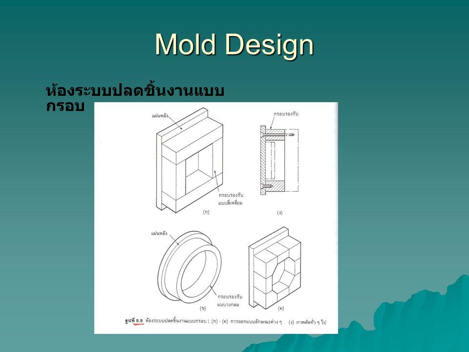 Mold Design 1. ใช้สลักปลด ( ต่อ ) ข้อมูลและรูปอื่นๆสามารถดูได้ในหนังสือ