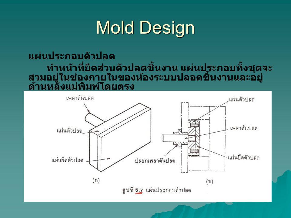 Mold Design 3. การใช้สลักปลดรูป ตัว D