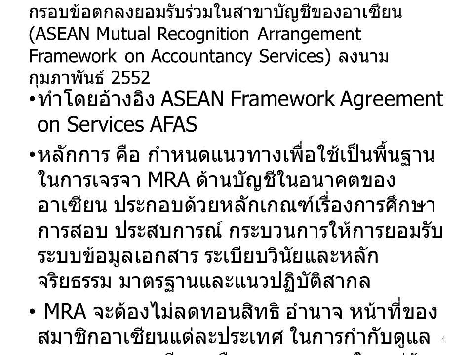 กรอบข้อตกลงยอมรับร่วมในสาขาบัญชีของอาเซียน (ASEAN Mutual Recognition Arrangement Framework on Accountancy Services) ลงนาม กุมภาพันธ์ 2552 ทำโดยอ้างอิง