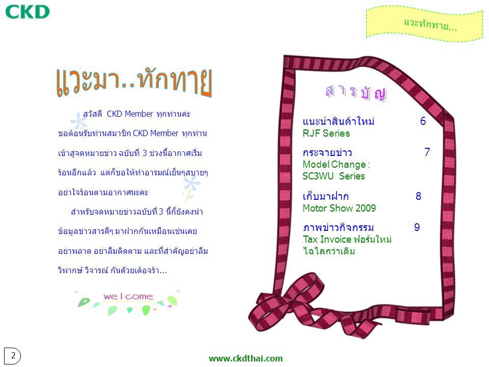 www.ckdthai.com แนะนำสินค้า 3