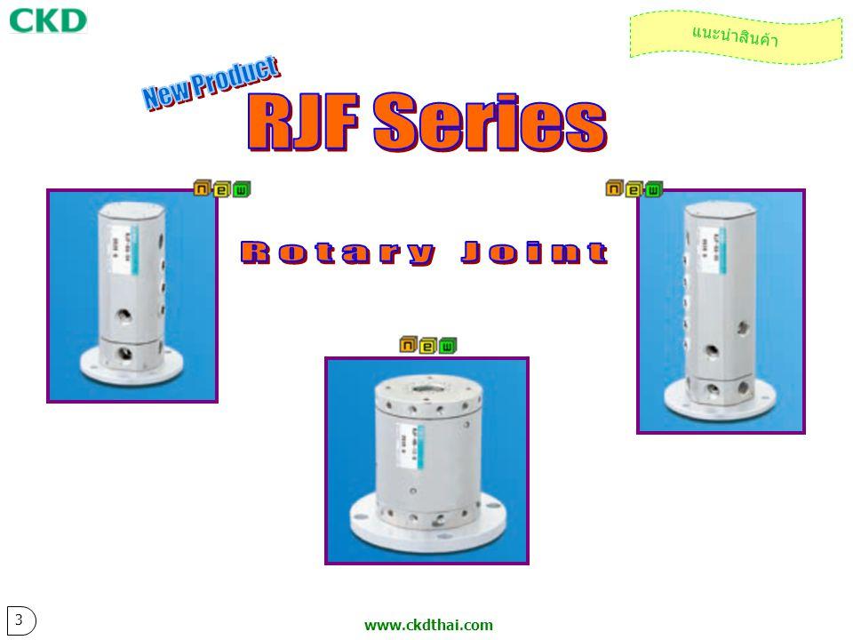www.ckdthai.com ตัวอย่างการใช้งาน Rotary Joint (RJF) จัดทำขึ้นเพื่อปรับรูปแบบของ Air Piping ให้เป็นรูปแบบของ Rotation Body.