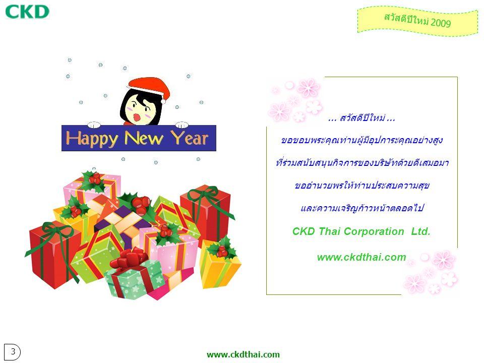 www.ckdthai.com สวัสดีปีใหม่ 2009 3... สวัสดีปีใหม่... ขอขอบพระคุณท่านผู้มีอุปการะคุณอย่างสูง ที่ร่วมสนับสนุนกิจการของบริษัทด้วยดีเสมอมา ขออำนวยพรให้ท
