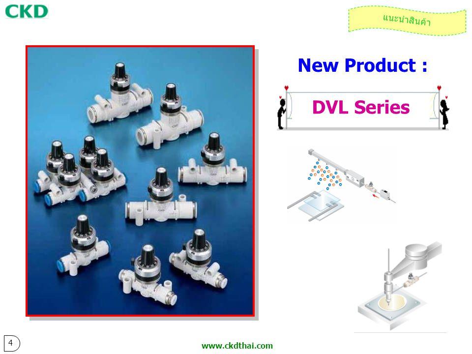 แนะนำสินค้า 4 New Product : DVL Series