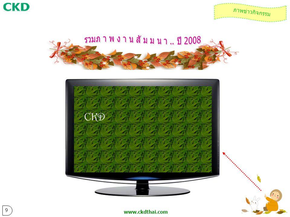 www.ckdthai.com 9 ภาพข่าวกิจกรรม