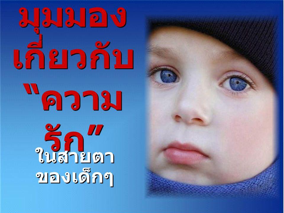 """มุมมอง เกี่ยวกับ """" ความ รัก """" ในสายตา ของเด็กๆ ในสายตา ของเด็กๆ"""