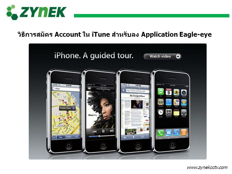 www.zynekcctv.com วิธีการสมัคร Account ใน iTune สำหรับลง Application Eagle-eye