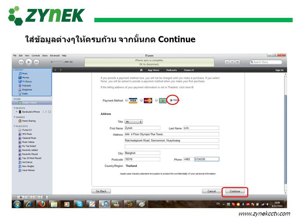 www.zynekcctv.com ใส่ข้อมูลต่างๆให้ครบถ้วน จากนั้นกด Continue