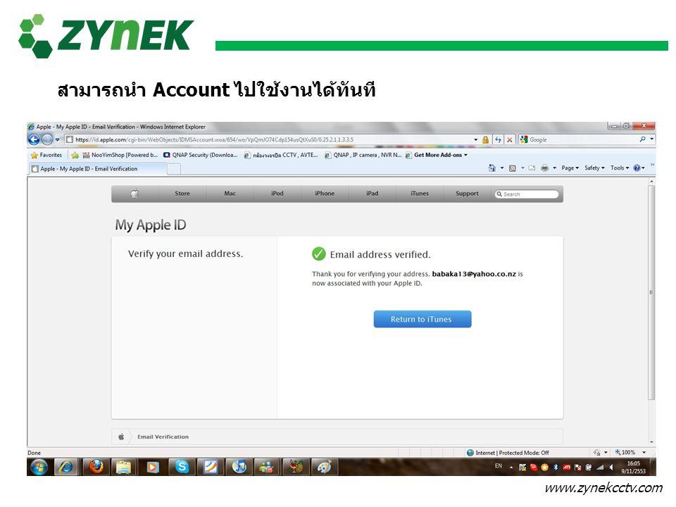 www.zynekcctv.com สามารถนำ Account ไปใช้งานได้ทันที