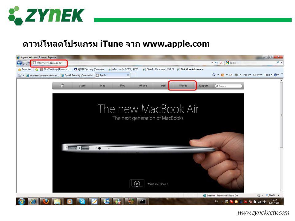 www.zynekcctv.com ดาวน์โหลดโปรแกรม iTune จาก www.apple.com