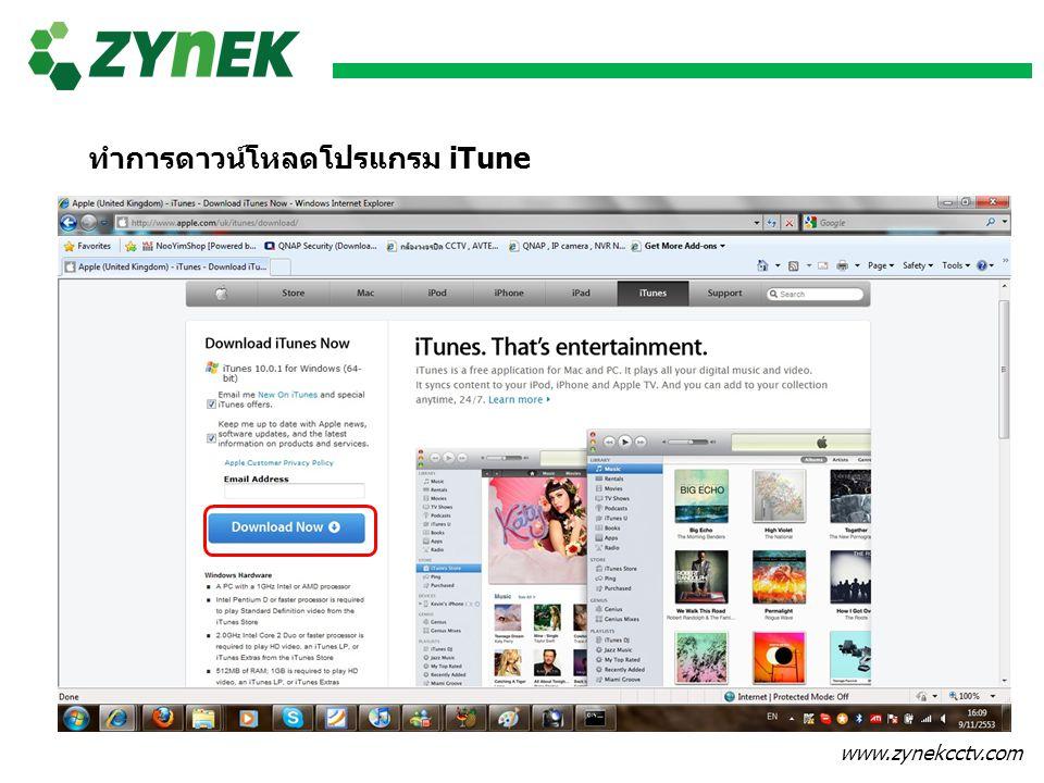 www.zynekcctv.com ทำการดาวน์โหลดโปรแกรม iTune