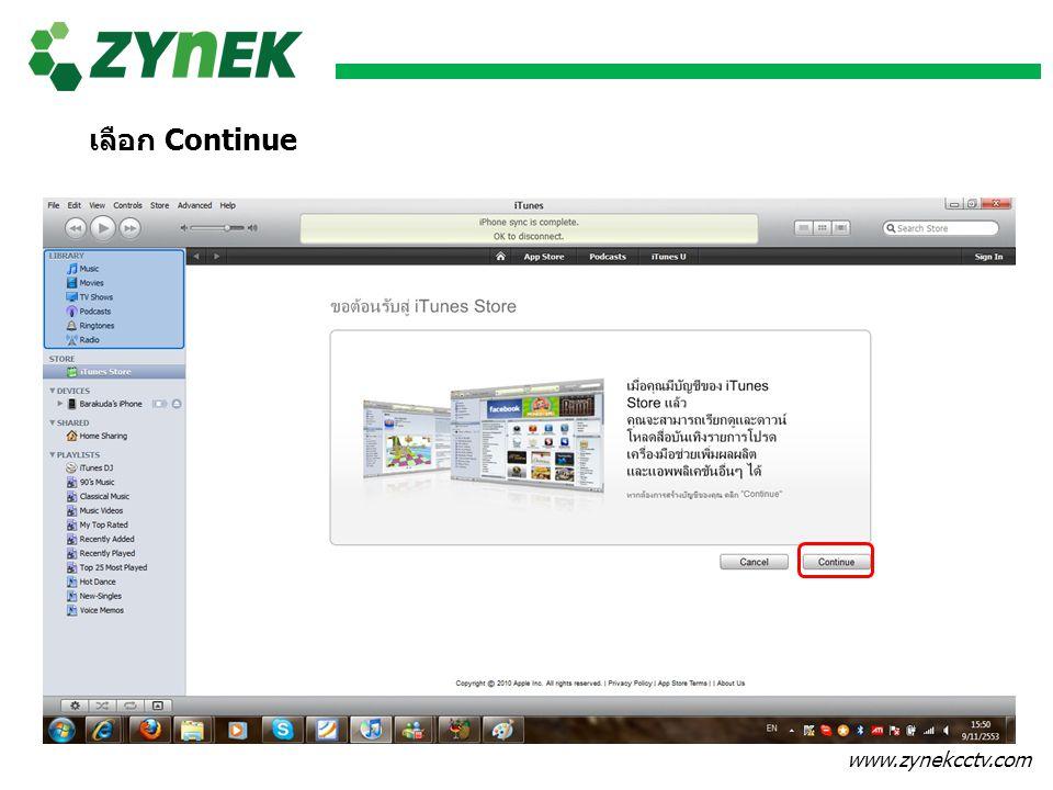 www.zynekcctv.com เลือก Continue